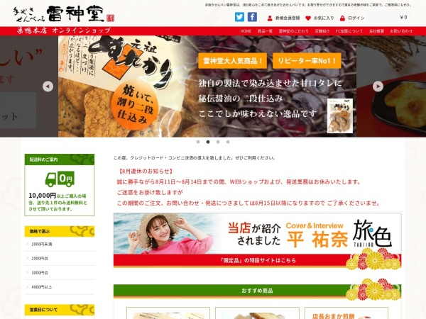 Screenshot of www.e-fujiichi.co.jp