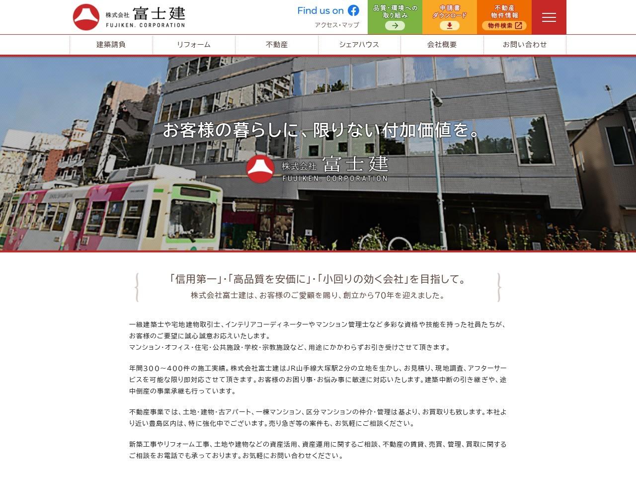 株式会社富士建建設部