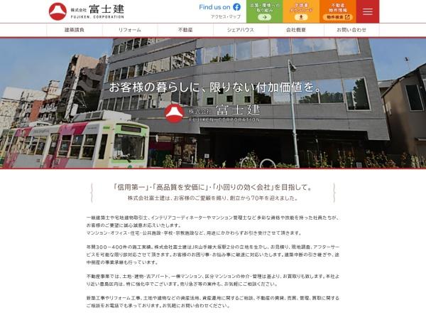 Screenshot of www.e-fujiken.com