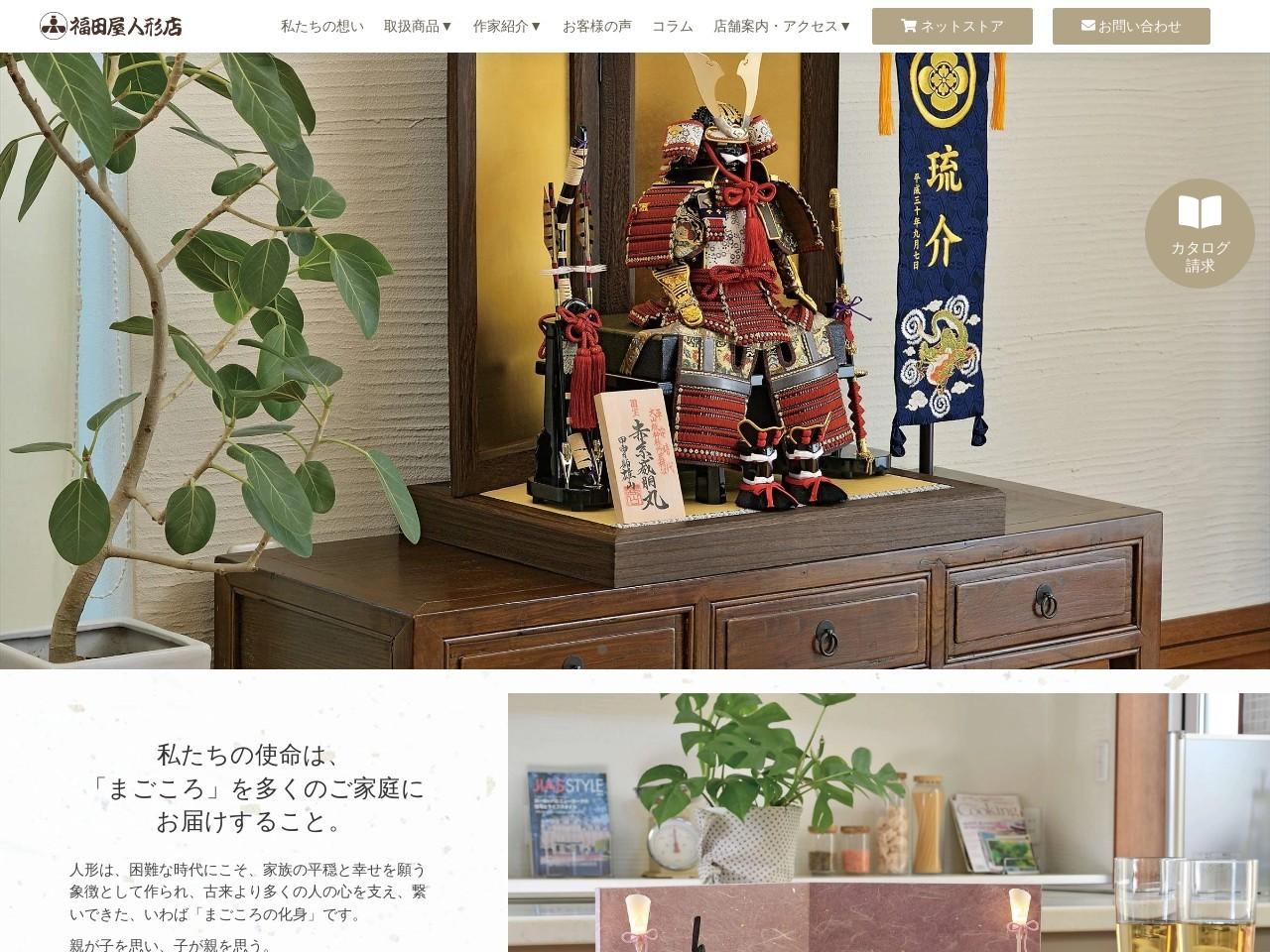 五月人形、雛人形販売なら神奈川の老舗人形専門店|福田屋人形店