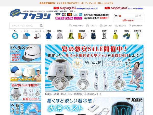 Screenshot of www.e-fukuyoshi.com