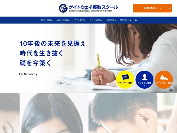 Screenshot of www.e-gateway.jp