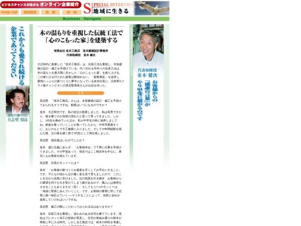 http://www.e-gyousyu.net/interview/0512/g_namiki.html