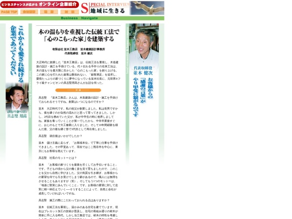 Screenshot of www.e-gyousyu.net