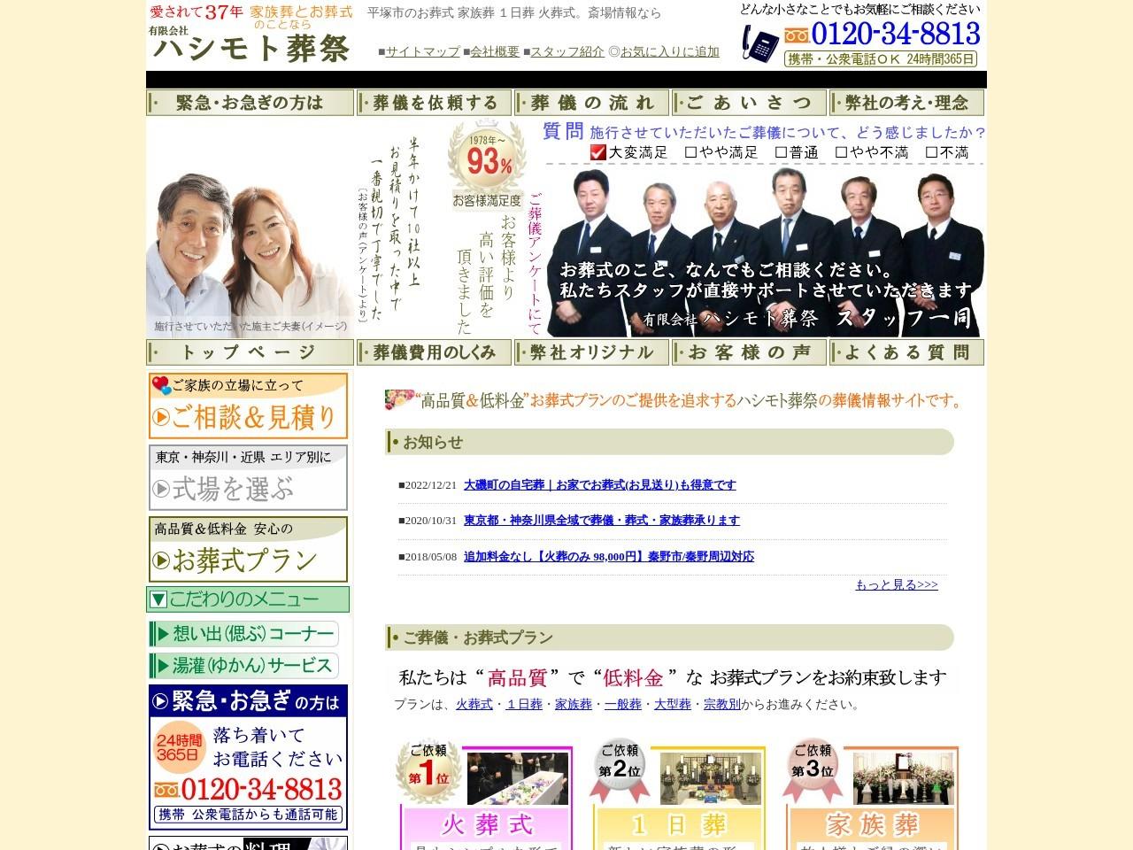 【神奈川県平塚市・葬儀会社】真心込めたお葬式 | ハシモト葬祭