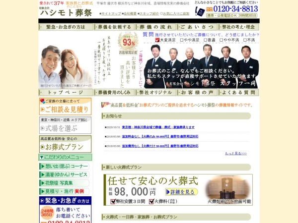 Screenshot of www.e-hashimoto.com