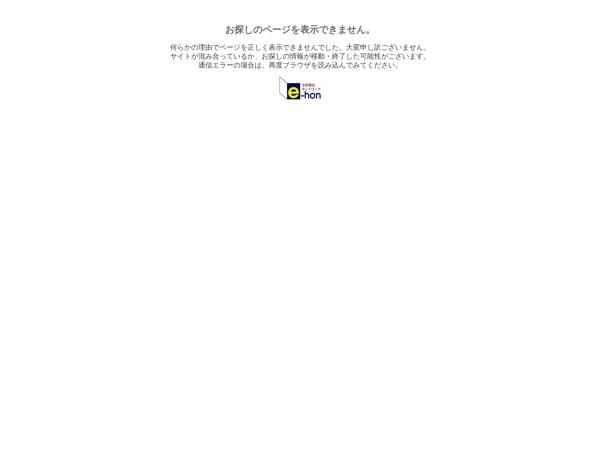 http://www.e-hon.ne.jp/bec/EB/Top%20