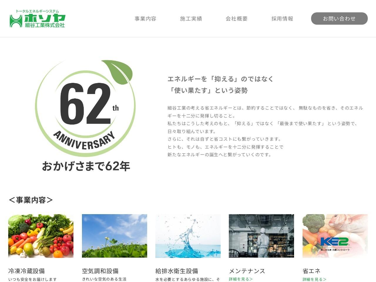 細谷工業株式会社本社
