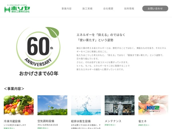 Screenshot of www.e-hosoya.co.jp
