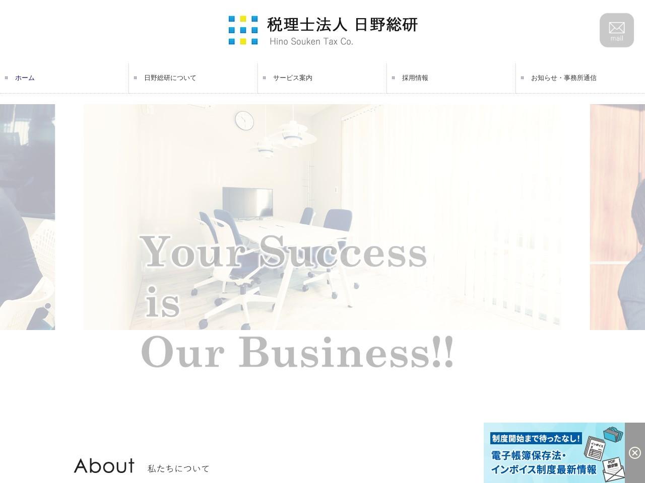 日野総研(税理士法人)