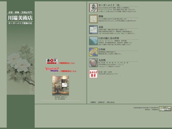 http://www.e-kakejiku.com