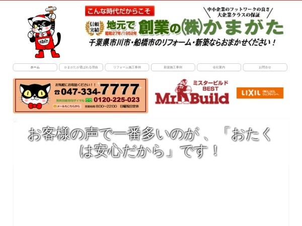 http://www.e-kamagata.co.jp