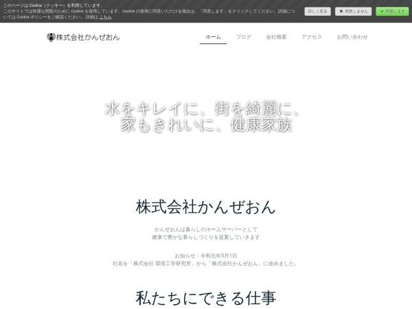Screenshot of www.e-kankyou.tv