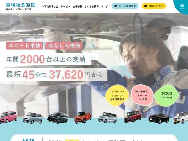Screenshot of www.e-kino.jp