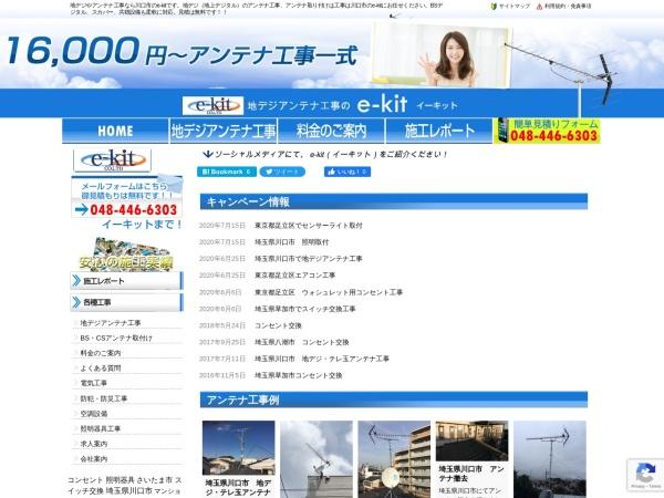 Screenshot of www.e-kit.info