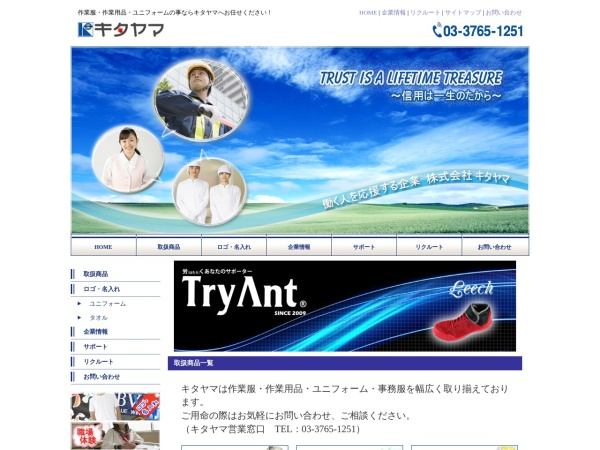 Screenshot of www.e-kitayama.jp