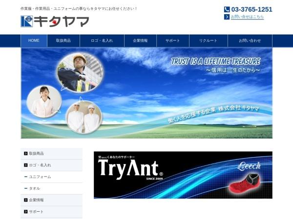 Screenshot of www.e-kitayama.jp