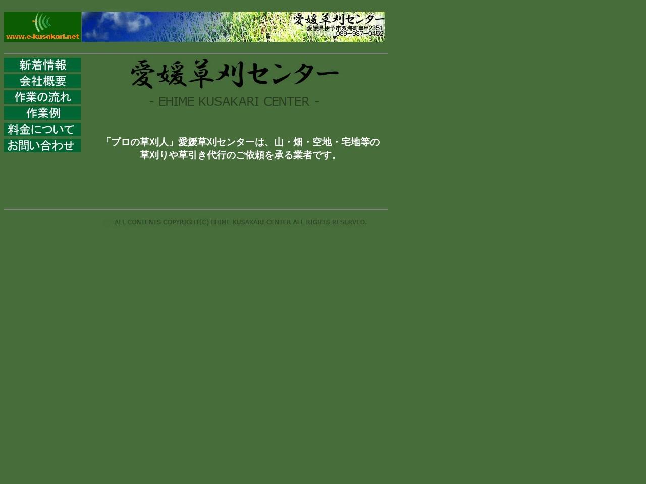 愛媛草刈センター本店
