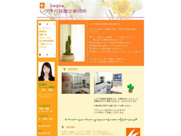 Screenshot of www.e-legna.com