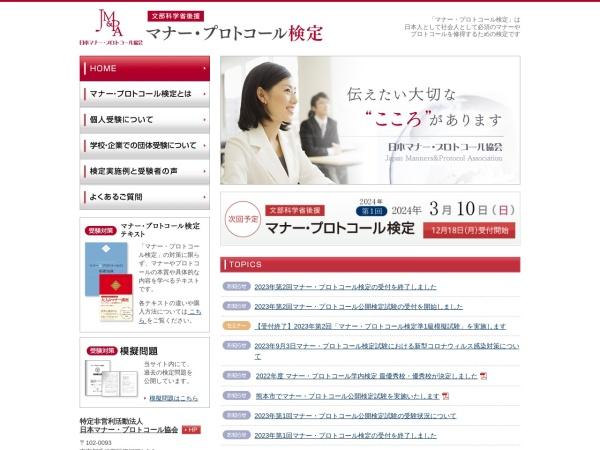 http://www.e-manner.info/kentei/