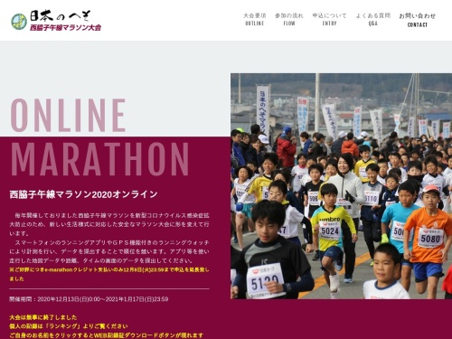 Screenshot of www.e-marathon.jp