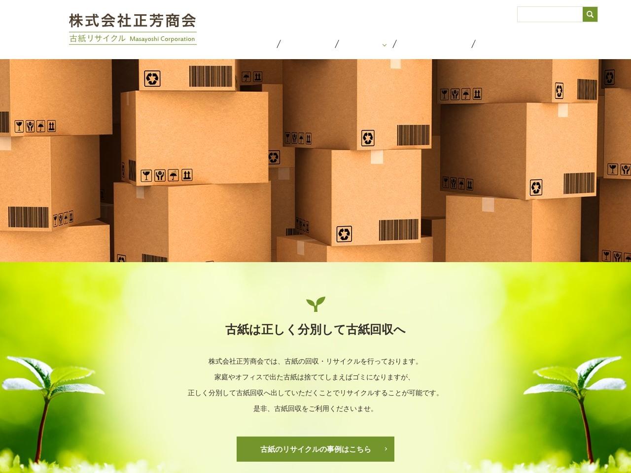 株式会社正芳商会西支店