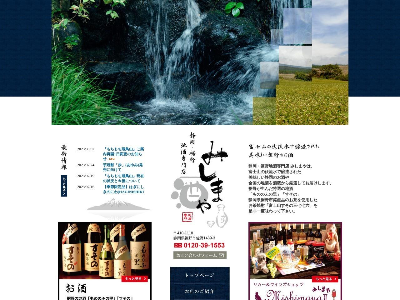 静岡・裾野地酒専門店 みしまや │ 裾野の地酒「もののふの里」「すその」、本格茶焼酎「富士山すその 三七七六」