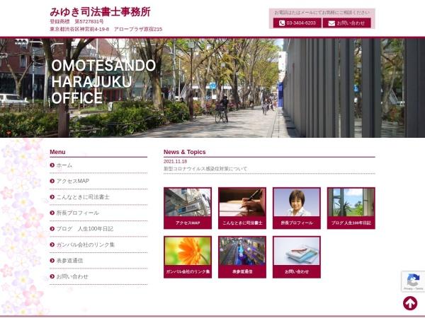 Screenshot of www.e-miyuki.com