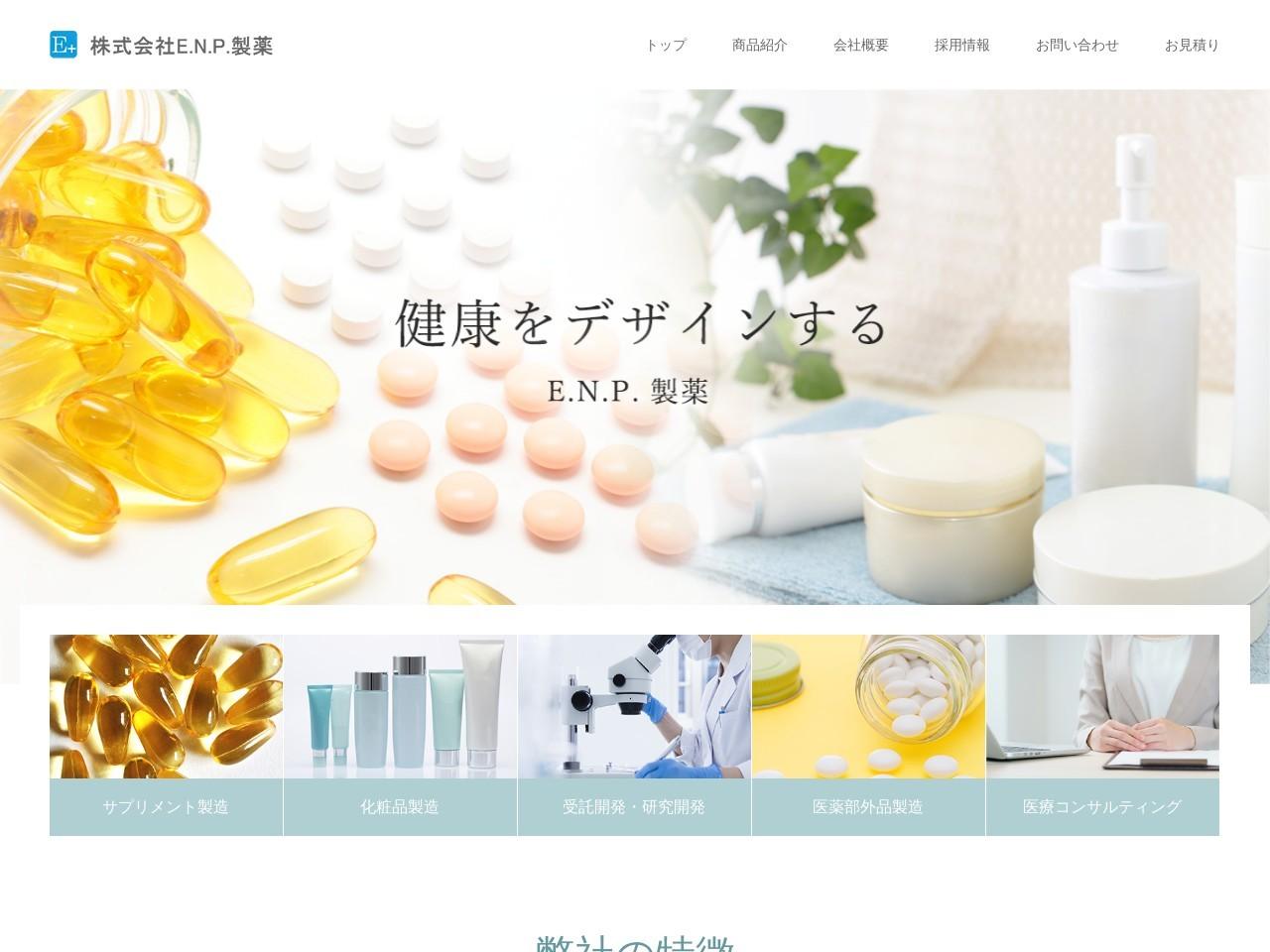 株式会社E.N.P.製薬