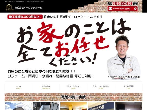 Screenshot of www.e-na-e-na.com