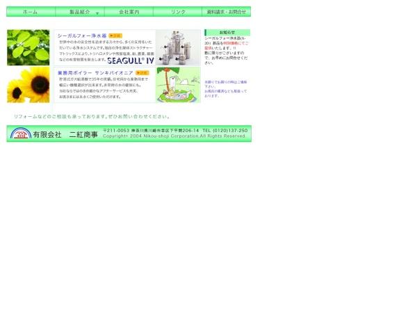 http://www.e-nikou.co.jp