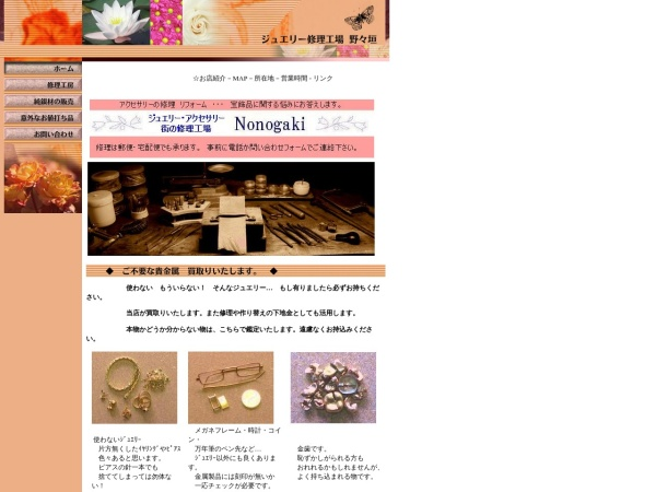 Screenshot of www.e-nonogaki.co.jp