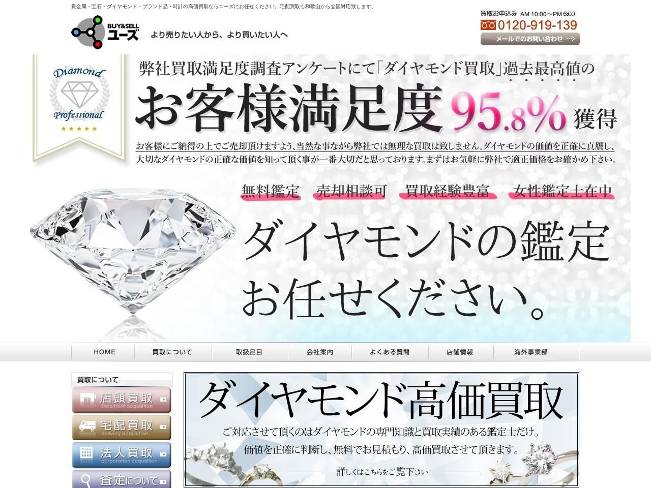金・プラチナ・ダイヤモンド・ブランド品・時計の買取専門店ユーズ