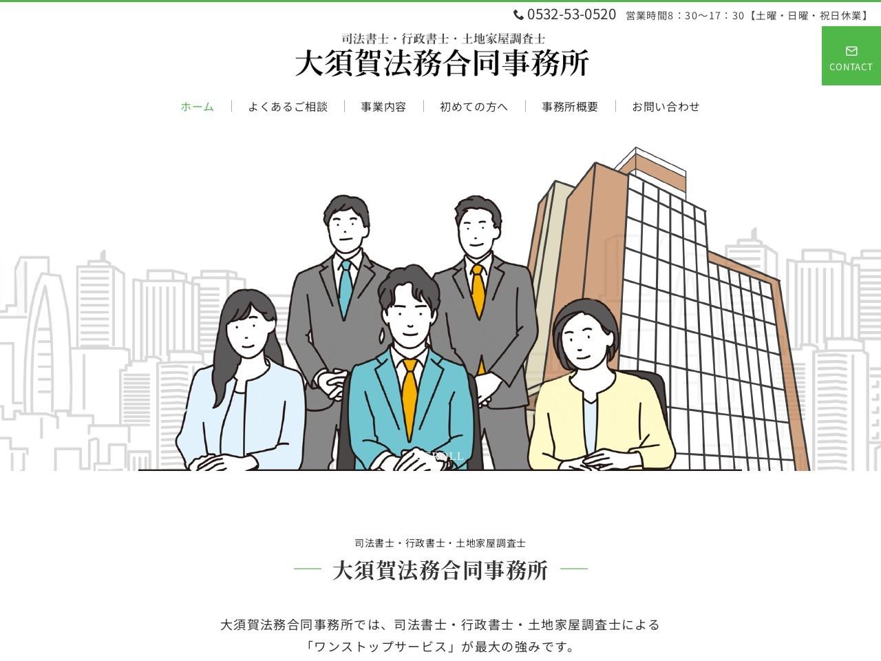 大須賀法務合同事務所