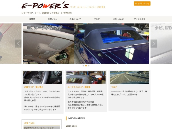 Screenshot of www.e-powers.biz