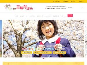 http://www.e-randoseru.jp/