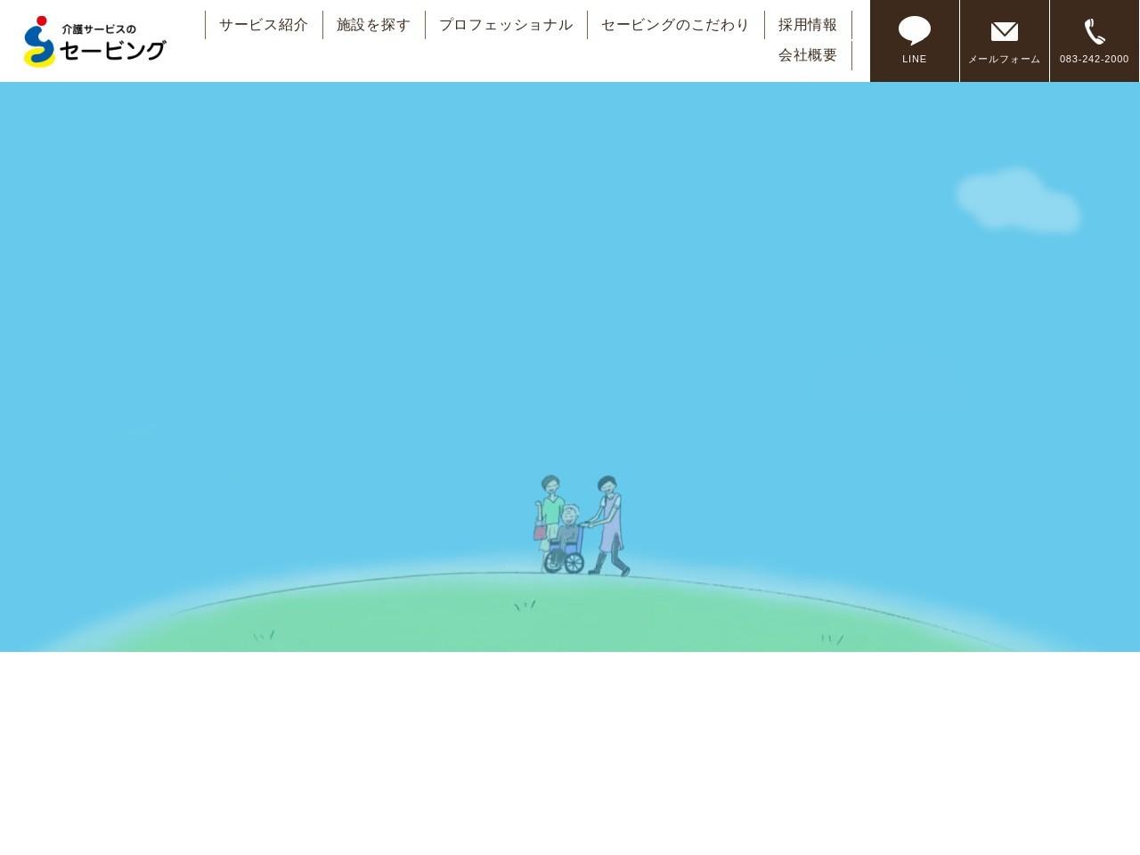 山口県下関市 介護サービスのセービング