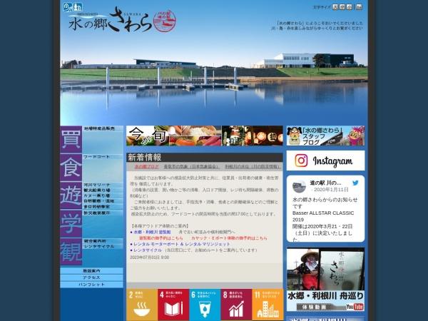 Screenshot of www.e-sawara.com