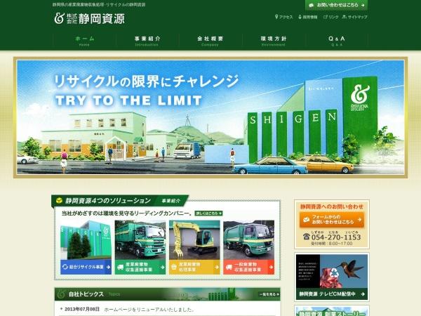 Screenshot of www.e-shigen.com
