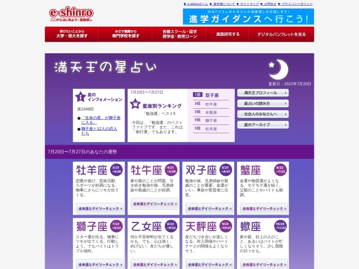 http://www.e-shinro.com/dnk/