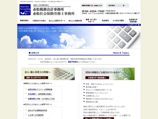 Screenshot of www.e-tax.ne.jp