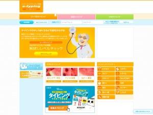 http://www.e-typing.ne.jp/