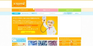 Screenshot of www.e-typing.ne.jp