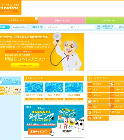 Screenshot of www.e-typing.ne.jp