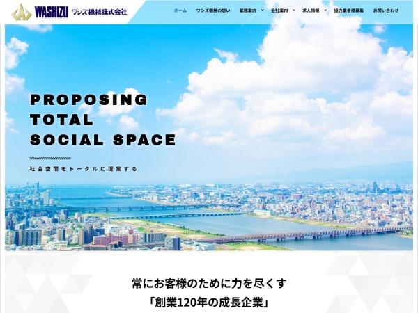 http://www.e-washizu.co.jp