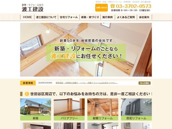 Screenshot of www.e-watakou.com