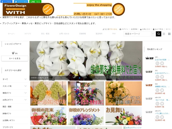 Screenshot of www.e-with.co.jp