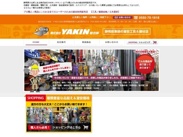 Screenshot of www.e-yakin.co.jp