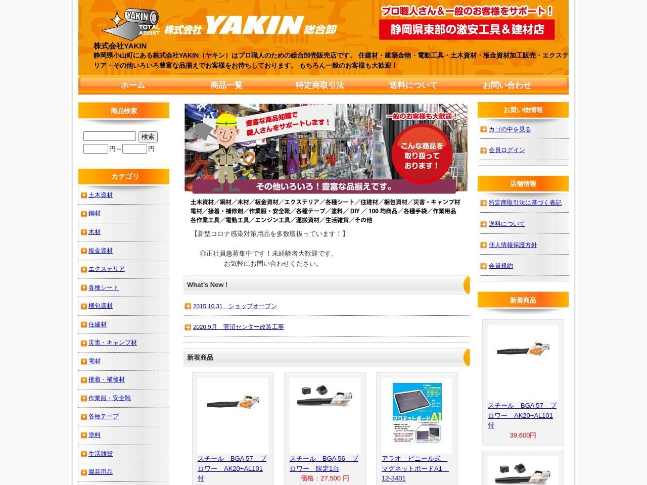株式会社YAKIN