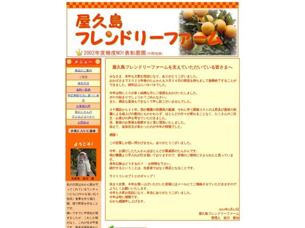 Screenshot of www.e-yakushima.net